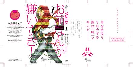 「Waltz」新装版 1巻2巻 : コミックスデザイン_f0233625_1335747.jpg