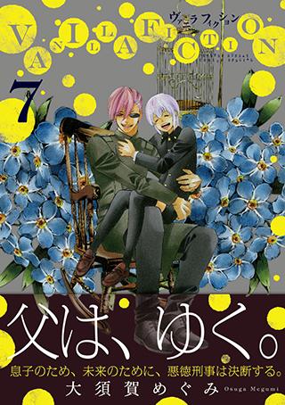 「Waltz」新装版 1巻2巻 : コミックスデザイン_f0233625_1401474.jpg