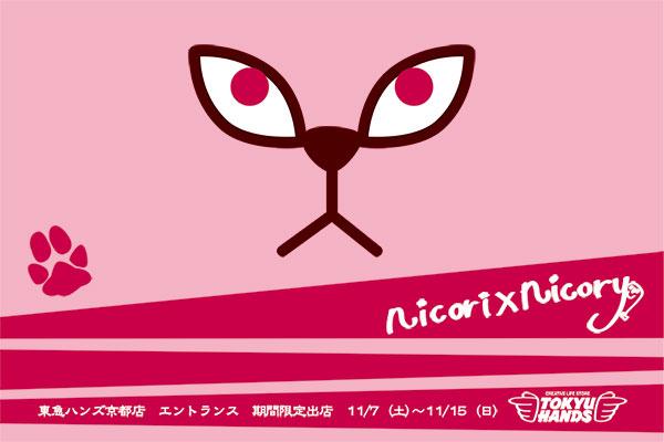 11/7(土)〜11/15(日)は東急ハンズ京都店に出店します!!_a0129631_15414179.jpg