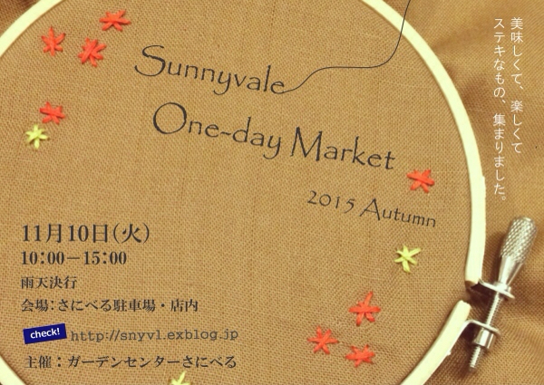 さにべる ONE DAY MARKET_b0241033_23430953.jpg