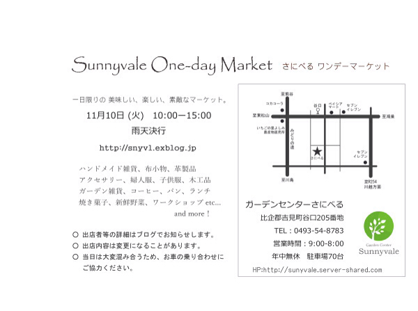 さにべる ONE DAY MARKET_b0241033_23431031.jpg
