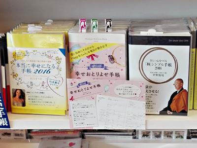 【事務局より】書き込み方法がカラーで分かる「手帳見本」、書店にて展示中♪_f0164842_14062006.jpg
