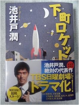 11月の本「下町ロケット」「負けんとき」_a0084343_12265839.jpg