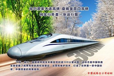 今年5月に続き、10月末大連の地下鉄の2本目が開通しました_b0235153_16343934.jpg
