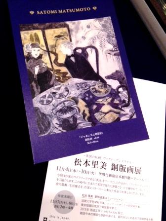 松本里美 銅版画展_f0196455_16593763.jpg