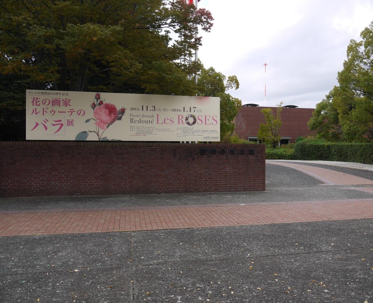 山梨県立美術館「花の画家 ルドゥーテのバラ」展 開幕です!_e0356356_12120620.jpg