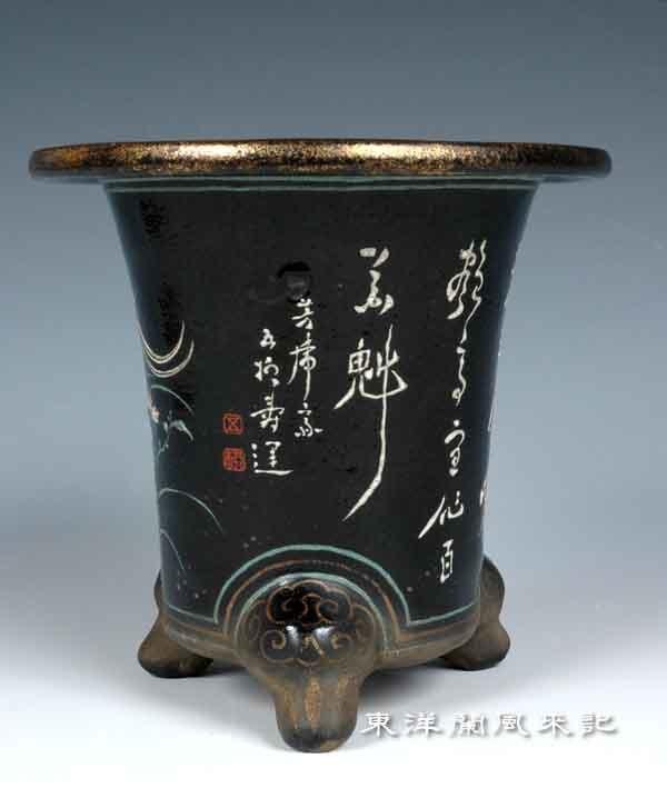 京楽焼鉢「五柳寿運」                      No.1550_d0103457_23511061.jpg