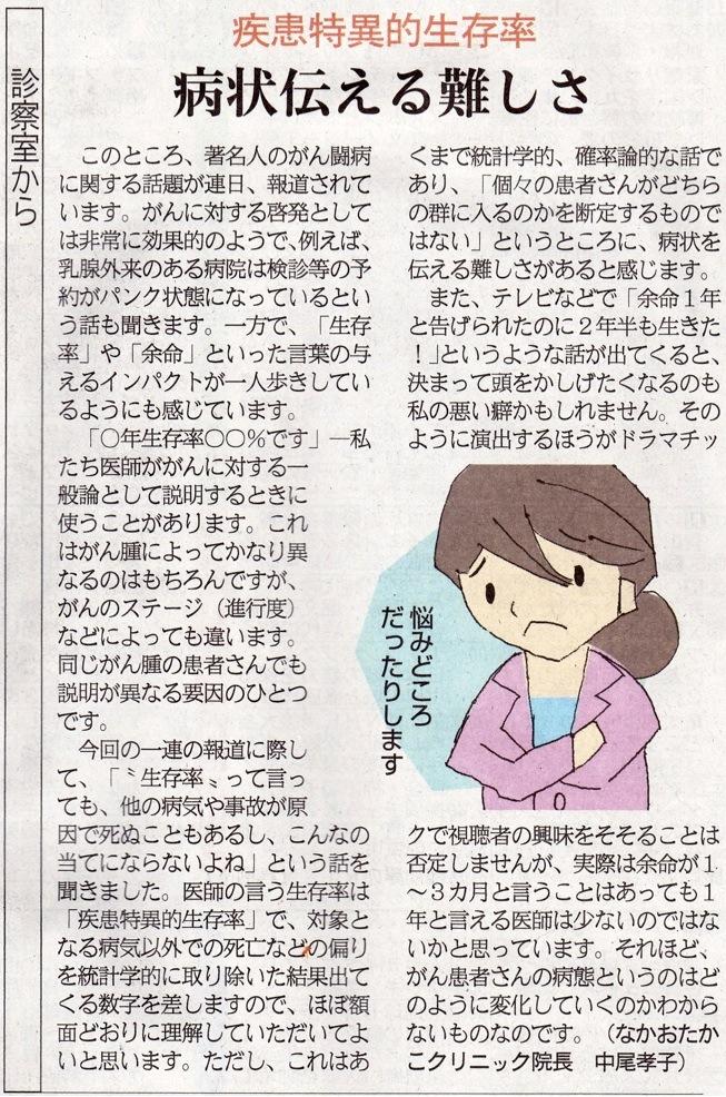10月17日佐賀新聞です。_e0271258_8374293.jpg