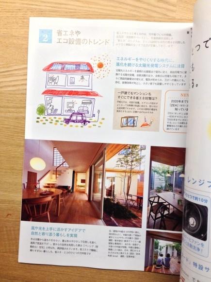 雑誌「ESSE」掲載・朝霞の家_c0310571_23370905.jpg