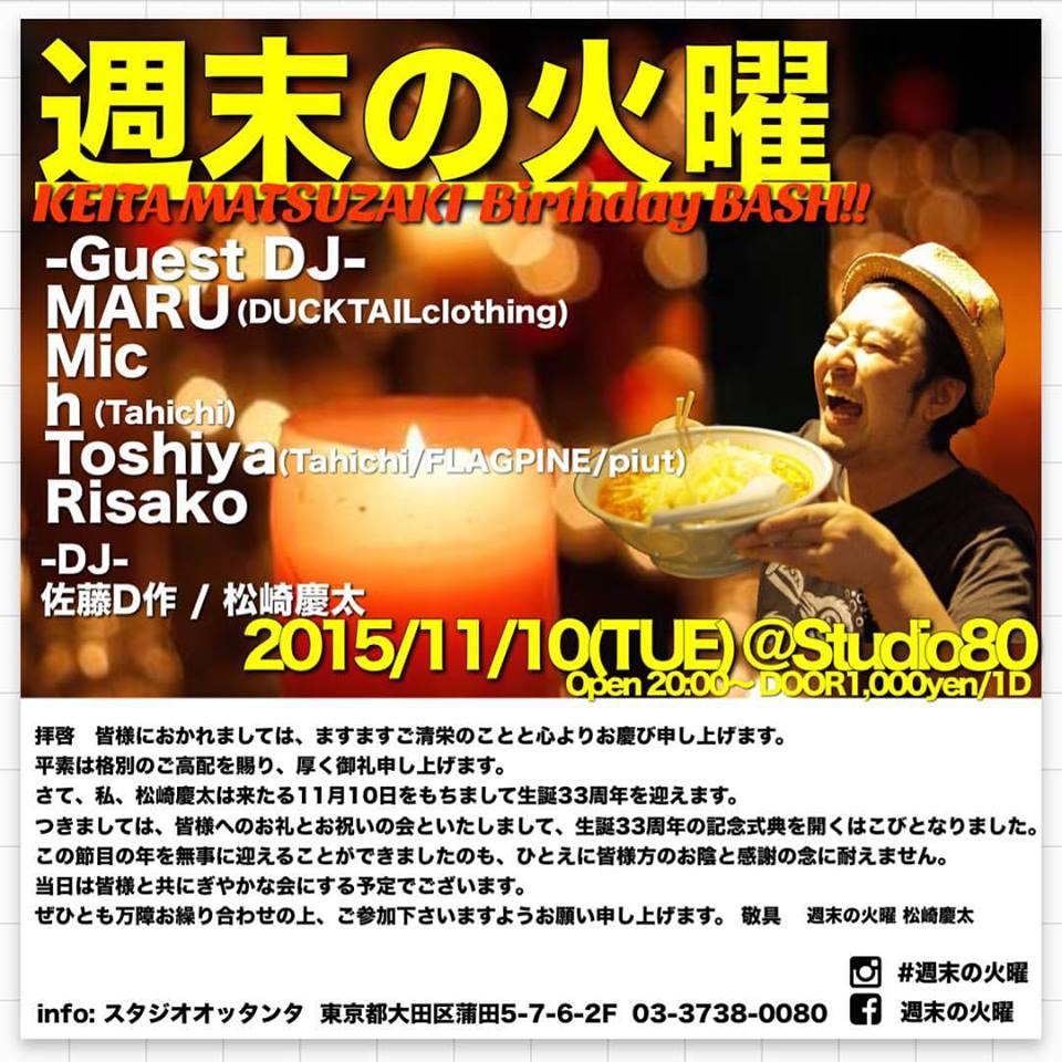 本日は川崎ラブチッタ アティックでKAT TALK、明日は横浜ジャックカフェでThe Swing Kidsワンマン!_c0187573_8445188.jpg