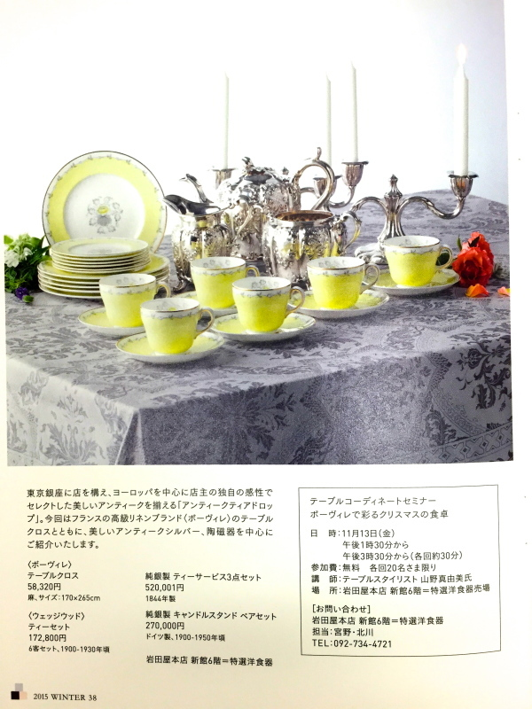 岩田屋三越 特選会(テーブルコーディネートセミナー)_c0366777_02352413.jpg