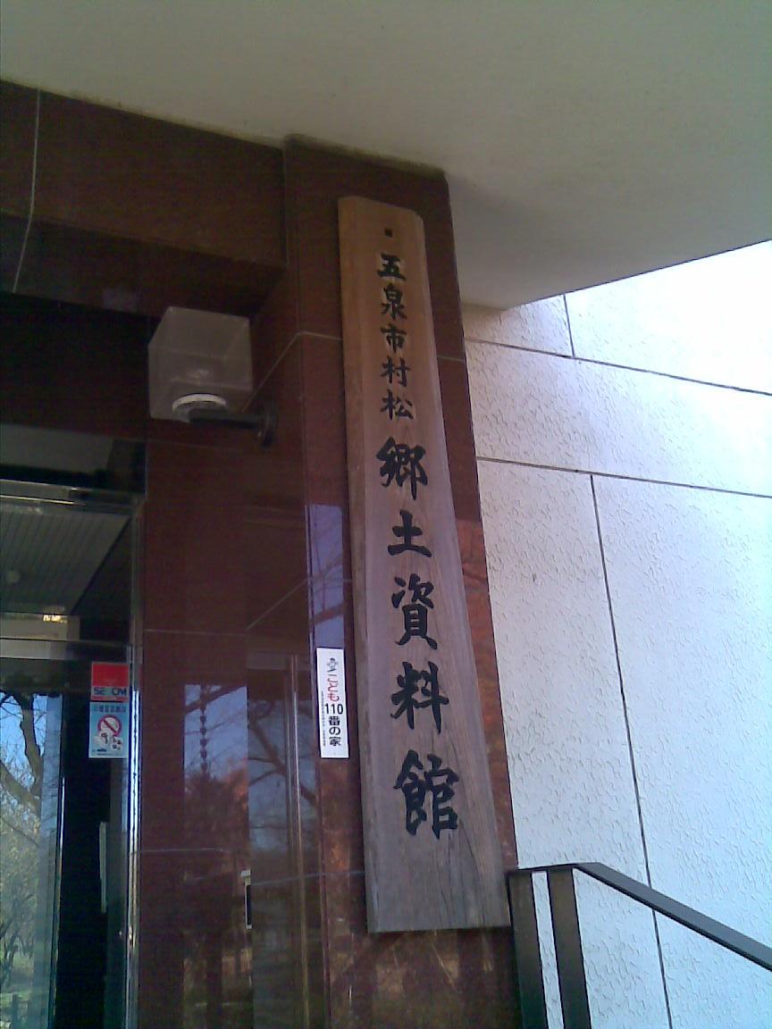 新潟五泉市、月岡温泉~磐梯山と那須の紅葉【11/4_5】_d0061678_16343042.jpg