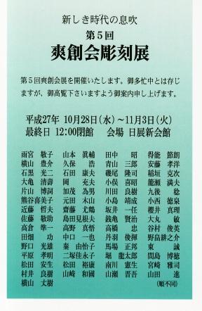 第5回爽創会彫刻展_e0126489_15182354.jpg