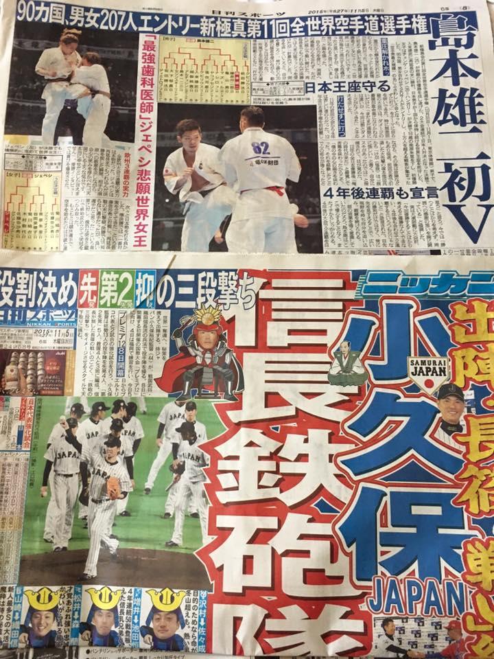 世界大会日本代表選手の頑張りに感動しながら、高知に戻ってきました!_c0186691_9171682.jpg