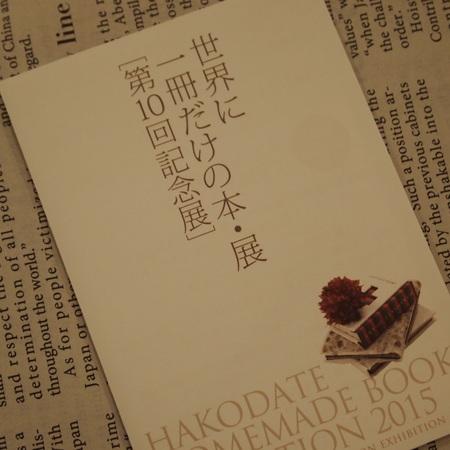 世界に一冊だけの本・展 第10回記念展_a0292194_17324051.jpg