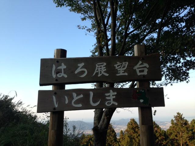 糸島ドライブ山編_f0232994_4221424.jpg