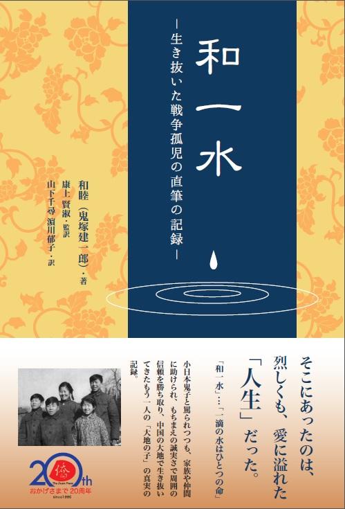 """又一位 """"大地之子 """"的成长轨迹,《和一水 幸存战争遗孤的手记》将由日本侨报社11月下旬出版发行_d0027795_11262294.jpg"""