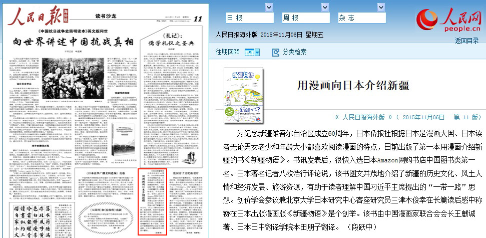 本日の人民日報(海外版)に、『新疆物語』の紹介記事を掲載_d0027795_1202034.jpg