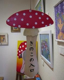 たまごの工房企画 「森と茸とコビトたち」 展 その10_e0134502_1761651.jpg