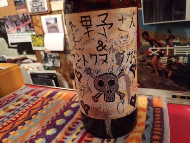 ダガタさんのボトル_d0192712_114117100.jpg