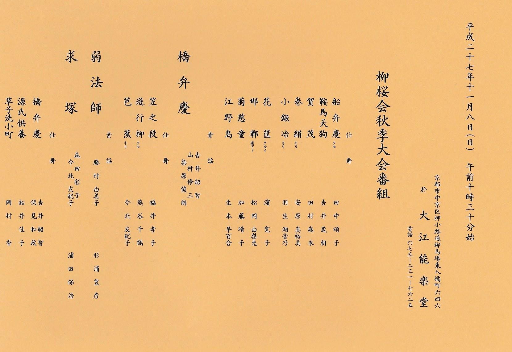 柳桜会_e0227436_21225254.jpg