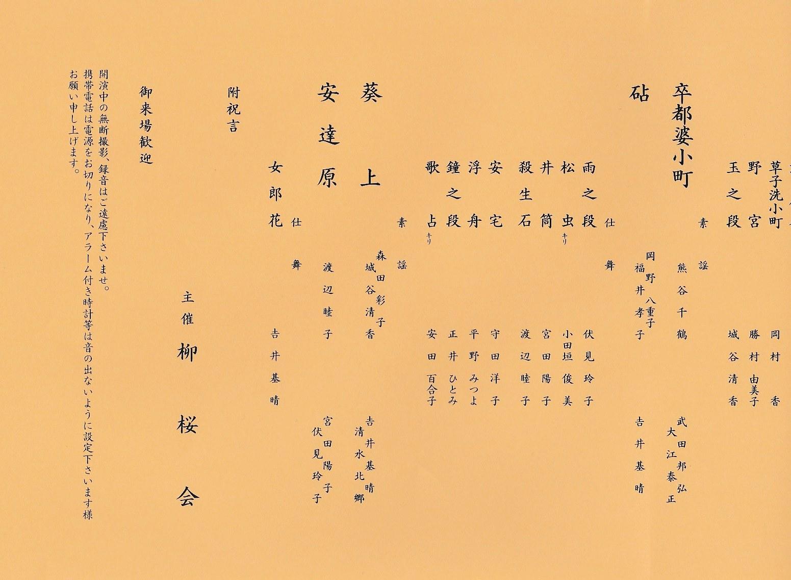 柳桜会_e0227436_21242421.jpg