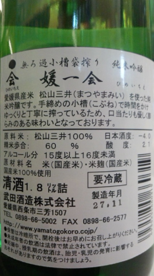 【日本酒】一会 小槽袋搾り 純米吟醸 無濾過生原酒 松山三井60 限定熟成ver 26BY_e0173738_10104713.jpg