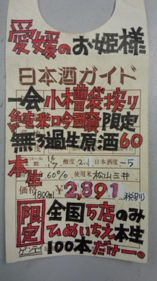 【日本酒】一会 小槽袋搾り 純米吟醸 無濾過生原酒 松山三井60 限定熟成ver 26BY_e0173738_1010552.jpg