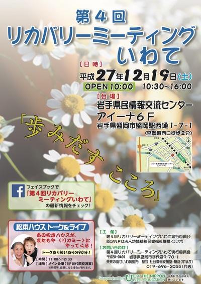 「第4回リカバリーミーティングいわて」(2015年12月19日)_a0103650_8415121.jpg