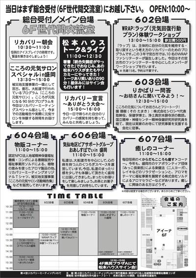 「第4回リカバリーミーティングいわて」(2015年12月19日)_a0103650_8424422.jpg