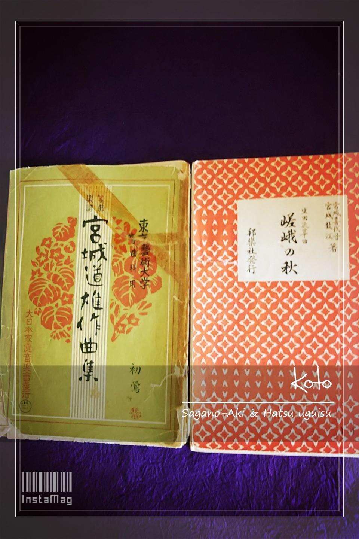お稽古風景 嵯峨の秋と初鶯のこと_b0299052_09354316.jpg