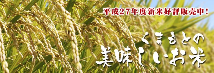 平成27年度新米!熊本の美味しいお米(七城米、砂田のれんげ米、菊池水源棚田米)好評発売中! _a0254656_1933968.jpg