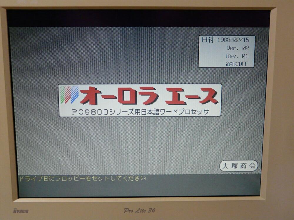 コンピュータの進歩_b0164659_22514991.jpg