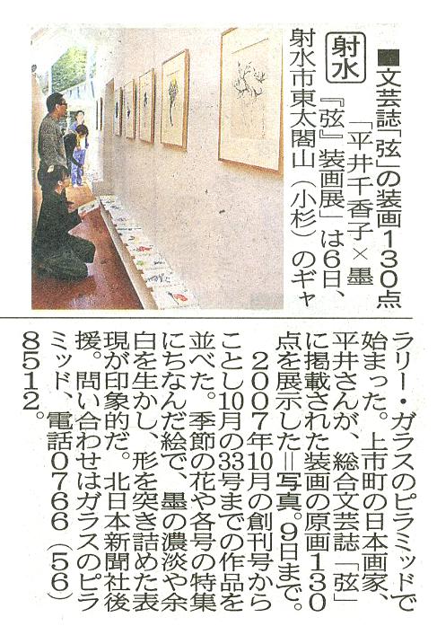 平井千香子×墨 「弦」装画 展 _b0151262_21212516.jpg