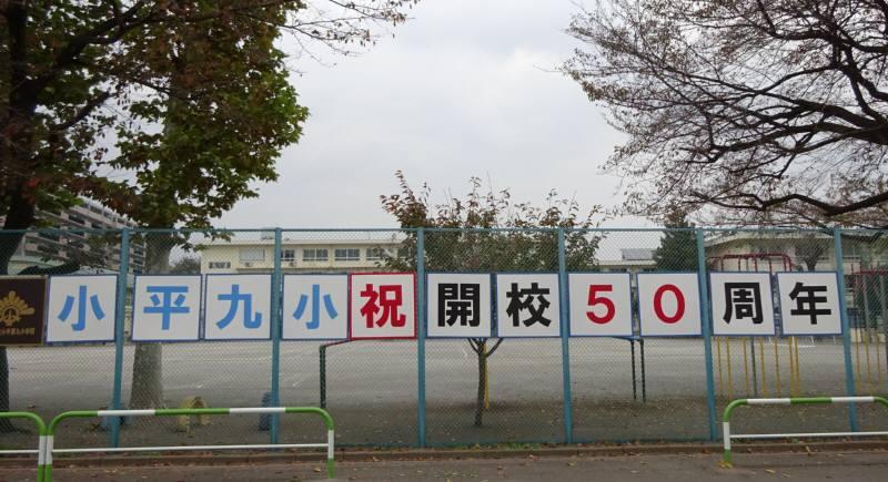 小平九小50周年_f0059673_22483941.jpg