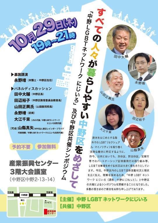 渋谷区と世田谷区の同性パートナーシップ証明書発行に寄せて_f0121982_19553294.jpg