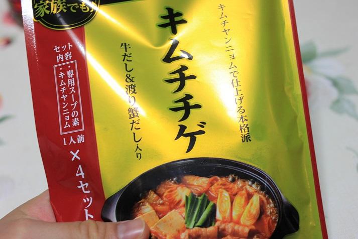 モランボン PREMIUM キムチチゲでレシピ「牡蠣キムチ鍋」♪_a0154192_201006.jpg