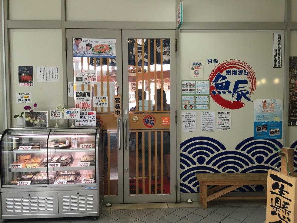 福岡市鮮魚市場市場会館 その1 市場ずし 魚辰_f0098002_1638926.jpg