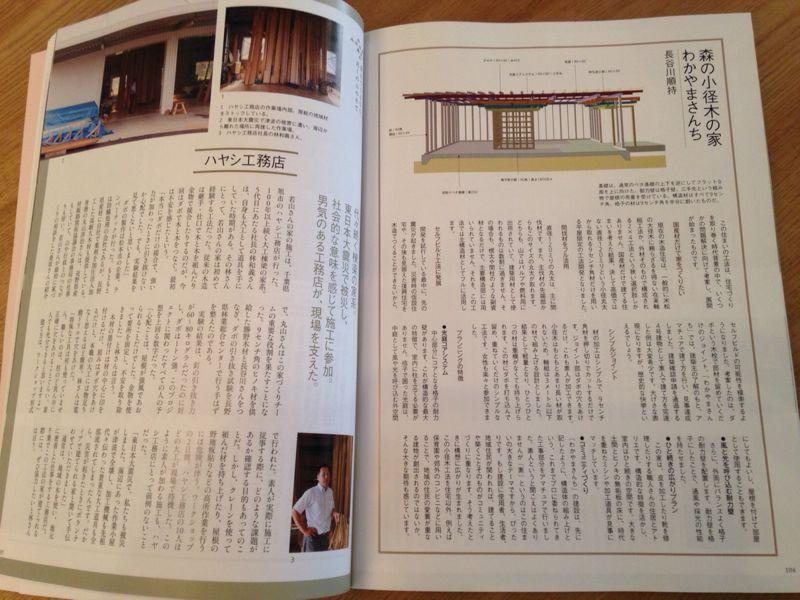 『ピースハウス』の取り組みが雑誌「住む。」掲載されています♪_e0029115_17172519.jpg