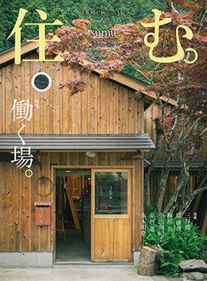 『ピースハウス』の取り組みが雑誌「住む。」掲載されています♪_e0029115_175193.jpg
