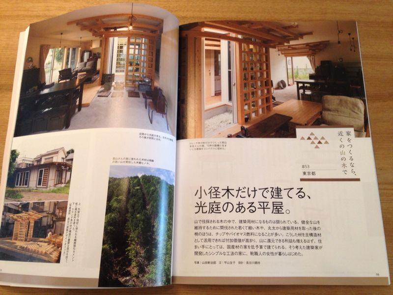 『ピースハウス』の取り組みが雑誌「住む。」掲載されています♪_e0029115_1772277.jpg