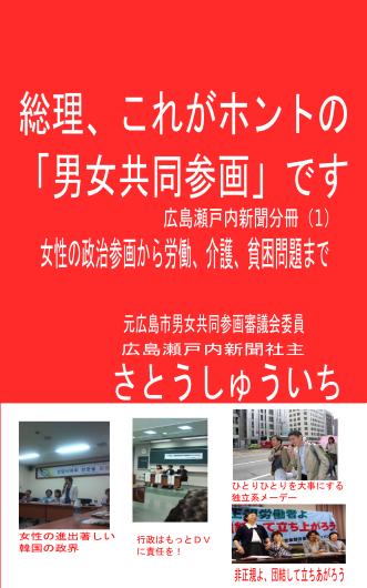 松井広島市政を斬る 11・20広島市政問題学習会_e0094315_08483623.png