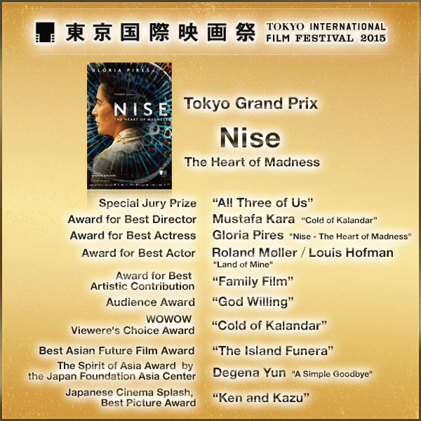 #TIFFJP 東京国際映画祭グランプリ作品はブラジルの【ニーゼ】。その日々〜取材協力と通訳・掲載リリース▶_b0032617_186206.png