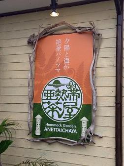 絶景カフェ 「亜熱帯茶屋」_d0100638_15134022.jpg