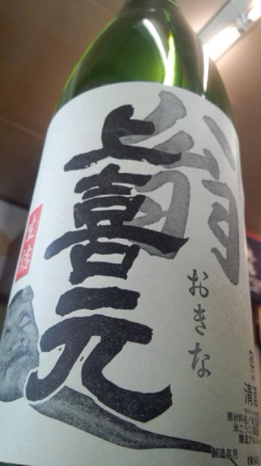 【日本酒】上喜元 翁(おきな)生詰 大吟醸ブレンド 限定 新酒27BY_e0173738_1264723.jpg