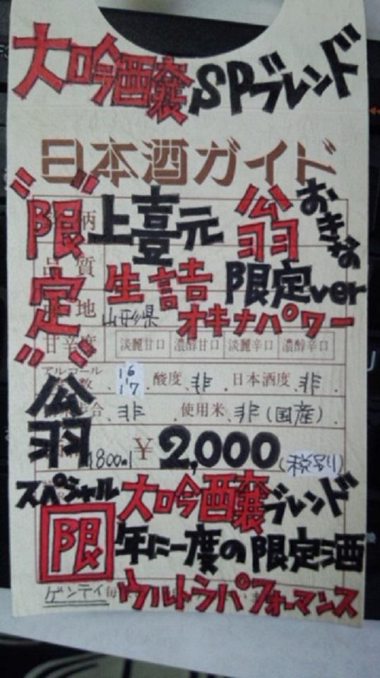 【日本酒】上喜元 翁(おきな)生詰 大吟醸ブレンド 限定 新酒27BY_e0173738_1271669.jpg