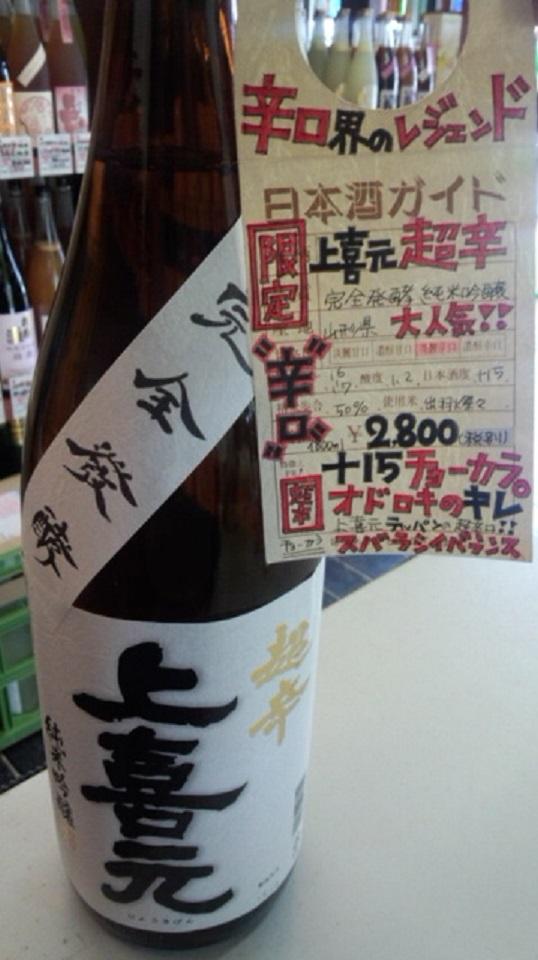 【日本酒】上喜元 翁(おきな)生詰 大吟醸ブレンド 限定 新酒27BY_e0173738_1272550.jpg
