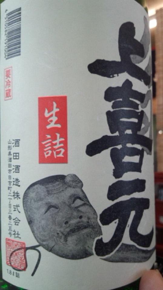 【日本酒】上喜元 翁(おきな)生詰 大吟醸ブレンド 限定 新酒27BY_e0173738_127639.jpg