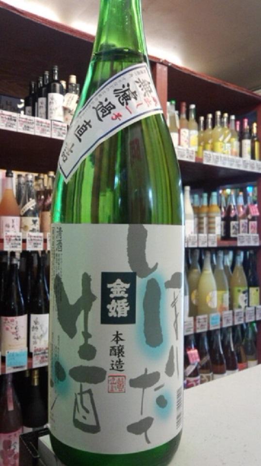 【日本酒】金婚 しぼりたて本醸造 無濾過直詰生原酒 限定 新酒27BY_e0173738_9562552.jpg