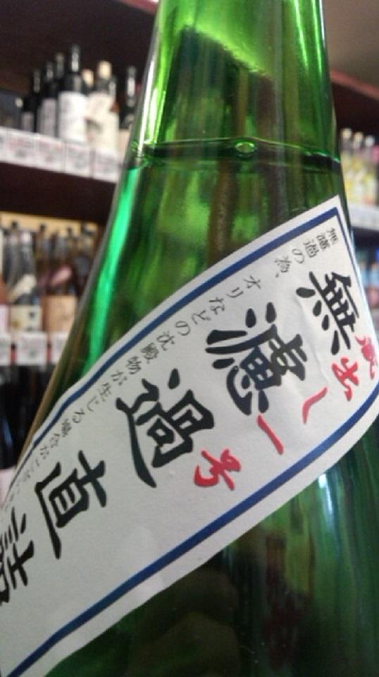 【日本酒】金婚 しぼりたて本醸造 無濾過直詰生原酒 限定 新酒27BY_e0173738_9563125.jpg